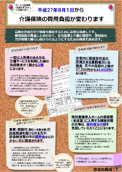 出典:厚生労働省ホームページ
